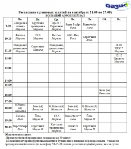 Расписание на сентябрь 2020