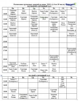 Расписание на июнь 2019