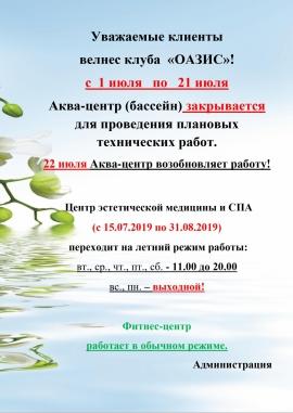 """Акция в фитнес-центре """"Оазис"""""""