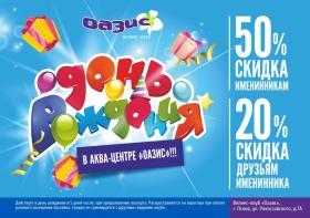 """Отмечайте День Рождения в Аква-центре """"Оазис"""""""