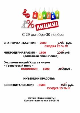 Акции с 29 октября по 30 ноября