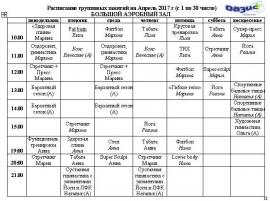 Расписание занятий по аэробике